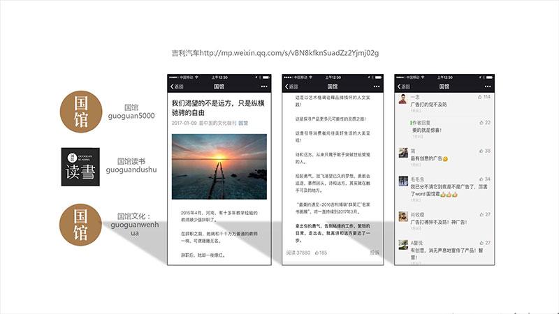 网络品牌公关打造流程展示2-59.jpg