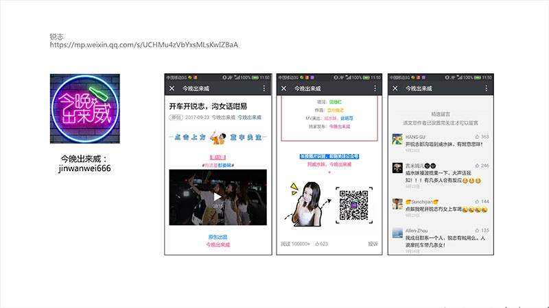 网络品牌公关打造流程展示2-58.jpg