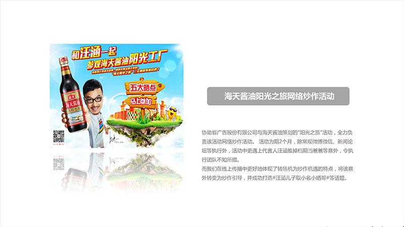 网络品牌公关打造流程展示2-56.jpg