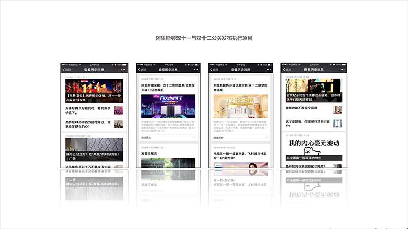 网络品牌公关打造流程展示2-47.jpg
