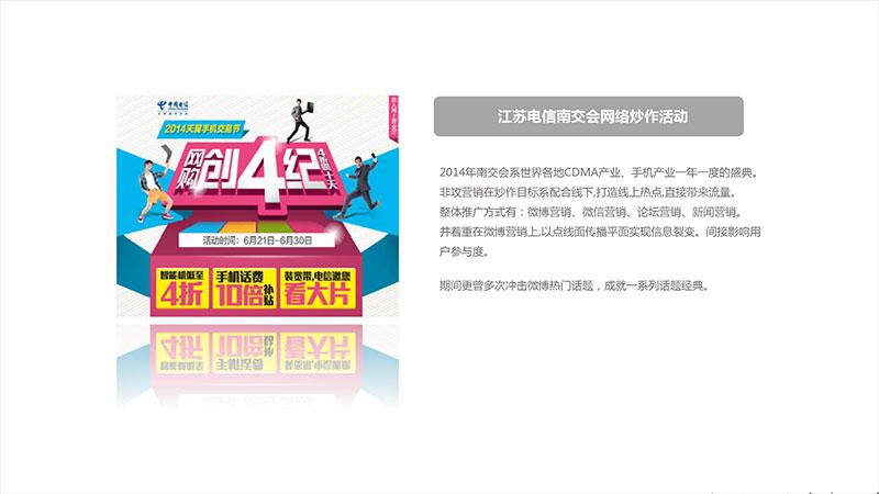 网络品牌公关打造流程展示2-53.jpg