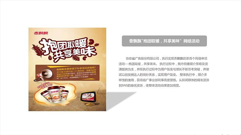 网络品牌公关打造流程展示2-55.jpg